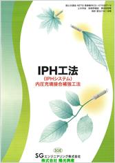 IPHシステムパンフレット